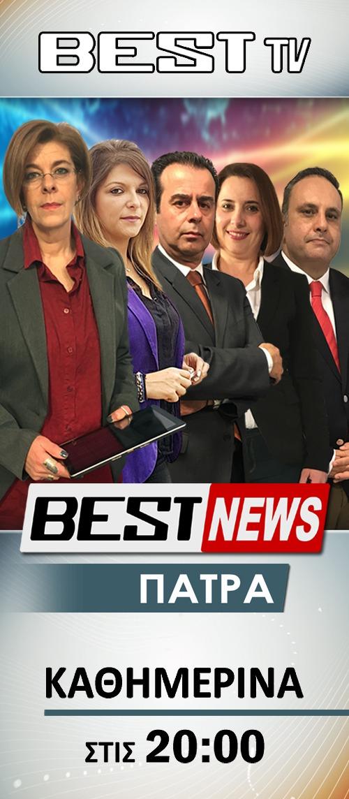 Best tv Πάτρα